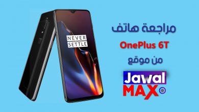 OnePlus 6T - JawalMax