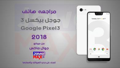 Google Pixel 3-JawalMax