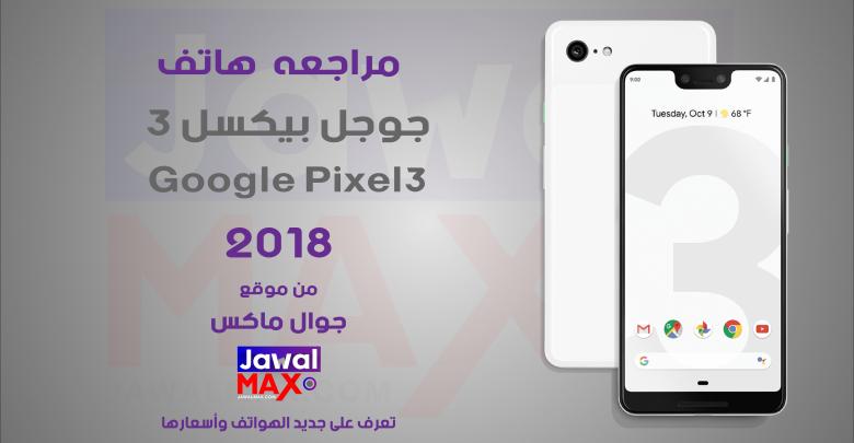 ec54d5696cad3 مراجعة ومواصفات ومميزات وعيوب وسعر هاتف جوجل بكسل - Google Pixel 3