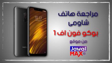 Xiaomi PocoPhone F1 - JawalMax