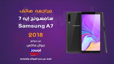Samsung A7 2018-JawalMax