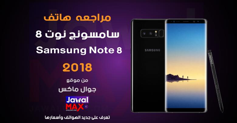 Samsung Note 8-JawalMax