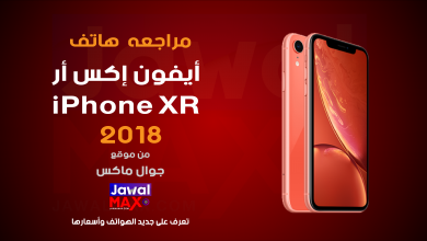 iPhone XR-JawalMAx