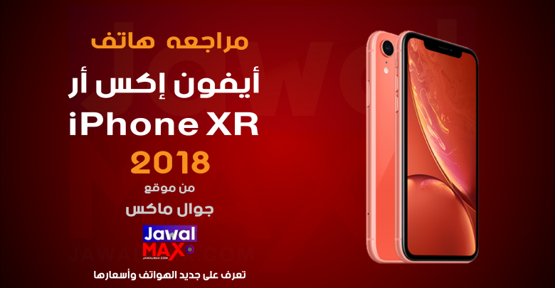 iPhone XR-JawalMAx