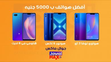 Best 3 Smart Phones 5000 LE - JawalMax