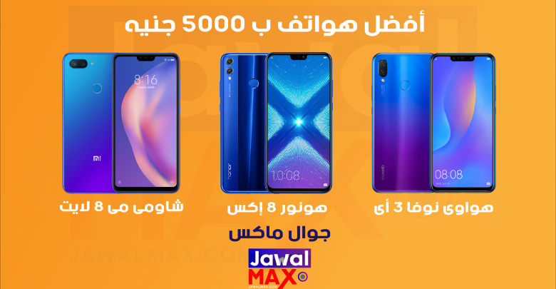 Best 3 Smart Phones 5000 LE - JawalMax