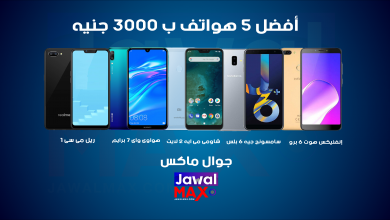 Best 5 Smart Phone With 3000 LE - JawalMax