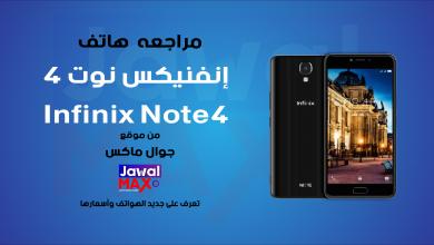 Infinix Note 4 -JawalMax