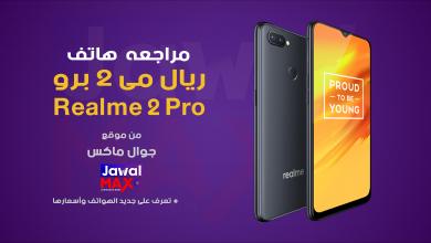 Realme 2 Pro - JawalMax