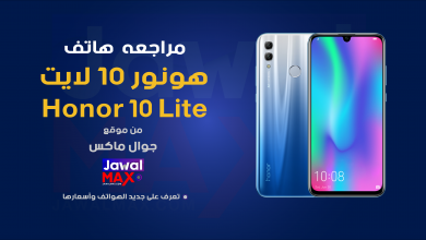 Honor 10 Lite - JawalMax