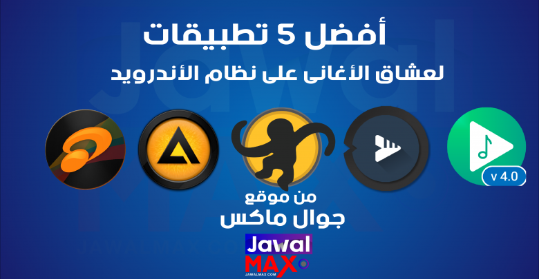Best 5 Music Apps - JawalMax
