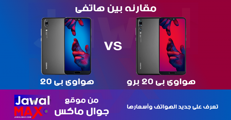 Huawei P20 Pro VS Huawei P20 - JawalMax