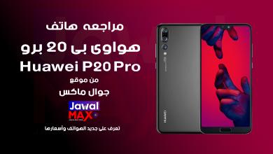 Huawei P20 Pro - JawalMAx