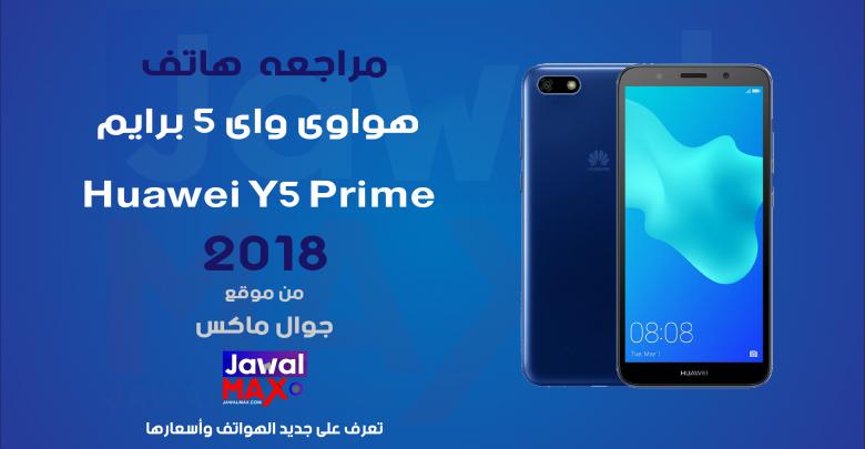Huawei Y5 Prime-JawalMax