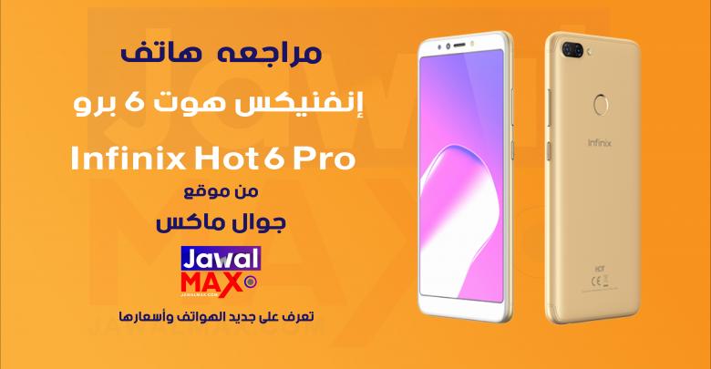Infinix Hot 6 Pro -JawalMax