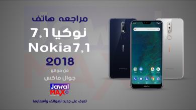 Nokia 7.1- JawalMax