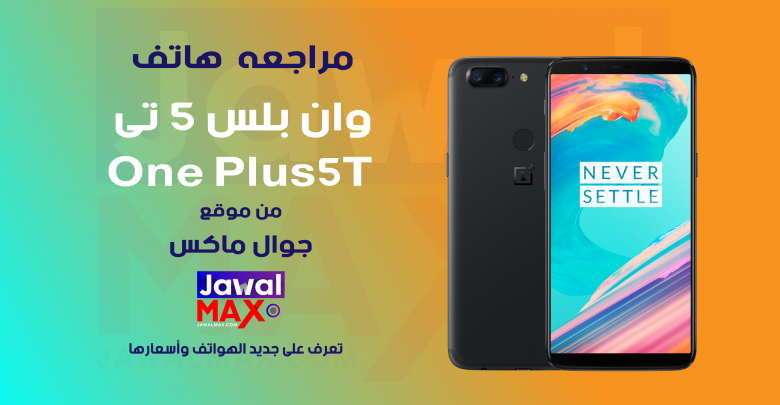 One Plus 5T - Jawalmax