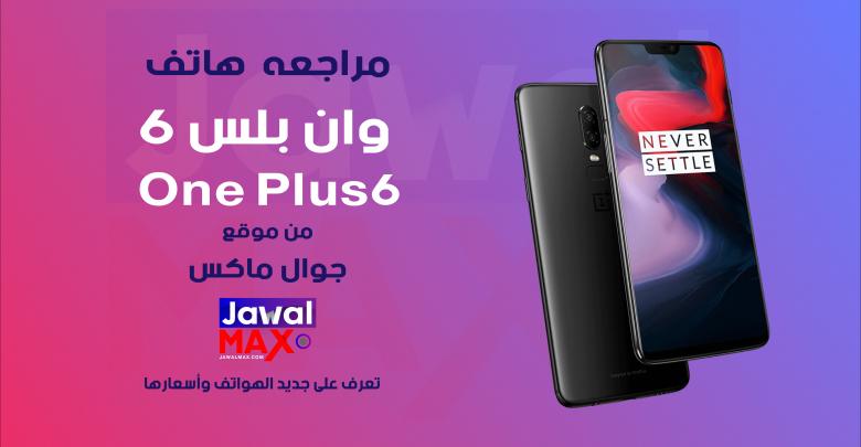 OnePlus 6 - JawalMax