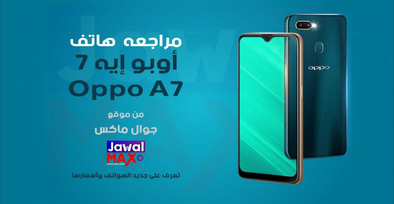 Oppo A7 - JawalMax