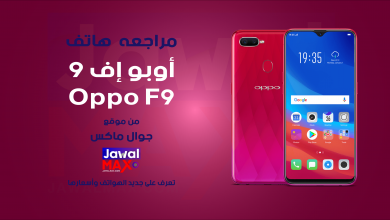 Oppo F9 - JawalMax