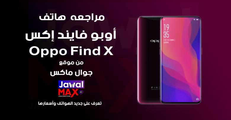 Oppo Find X - JawalMax