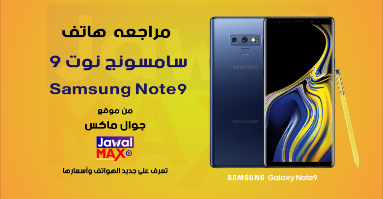 Samsung Note 9- JawalMax