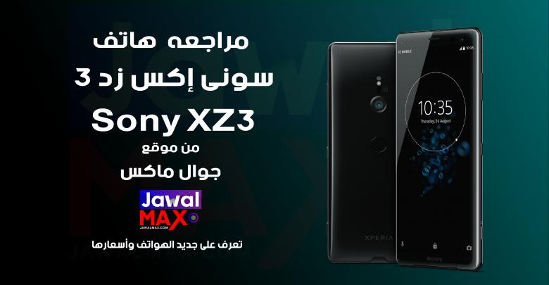 Sony Xperia XZ3 - JawalMax