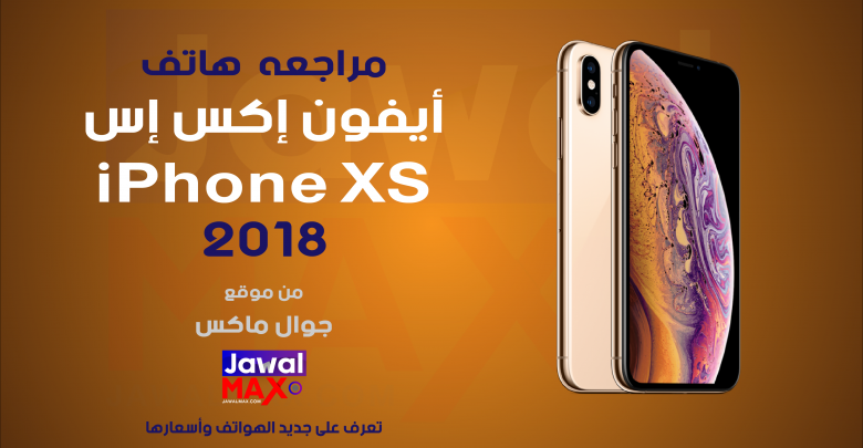 iPhone XS -JawalMax