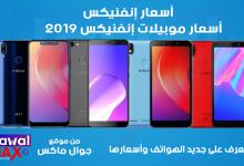 اسعار انفنيكس 2019 - JawalMax