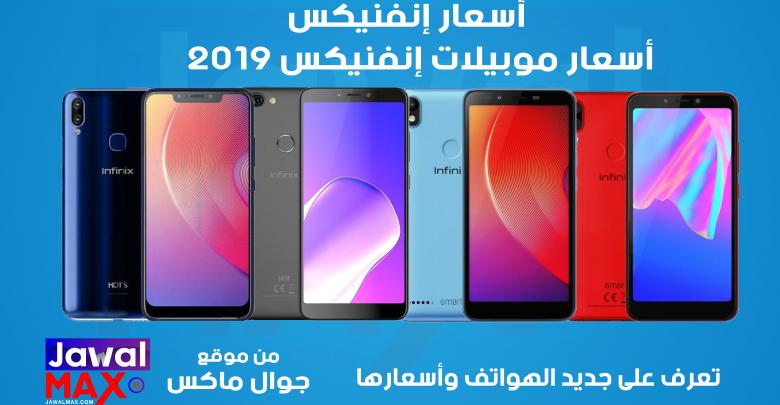 اسعار انفنيكس في مصر 2019 جوال ماكس