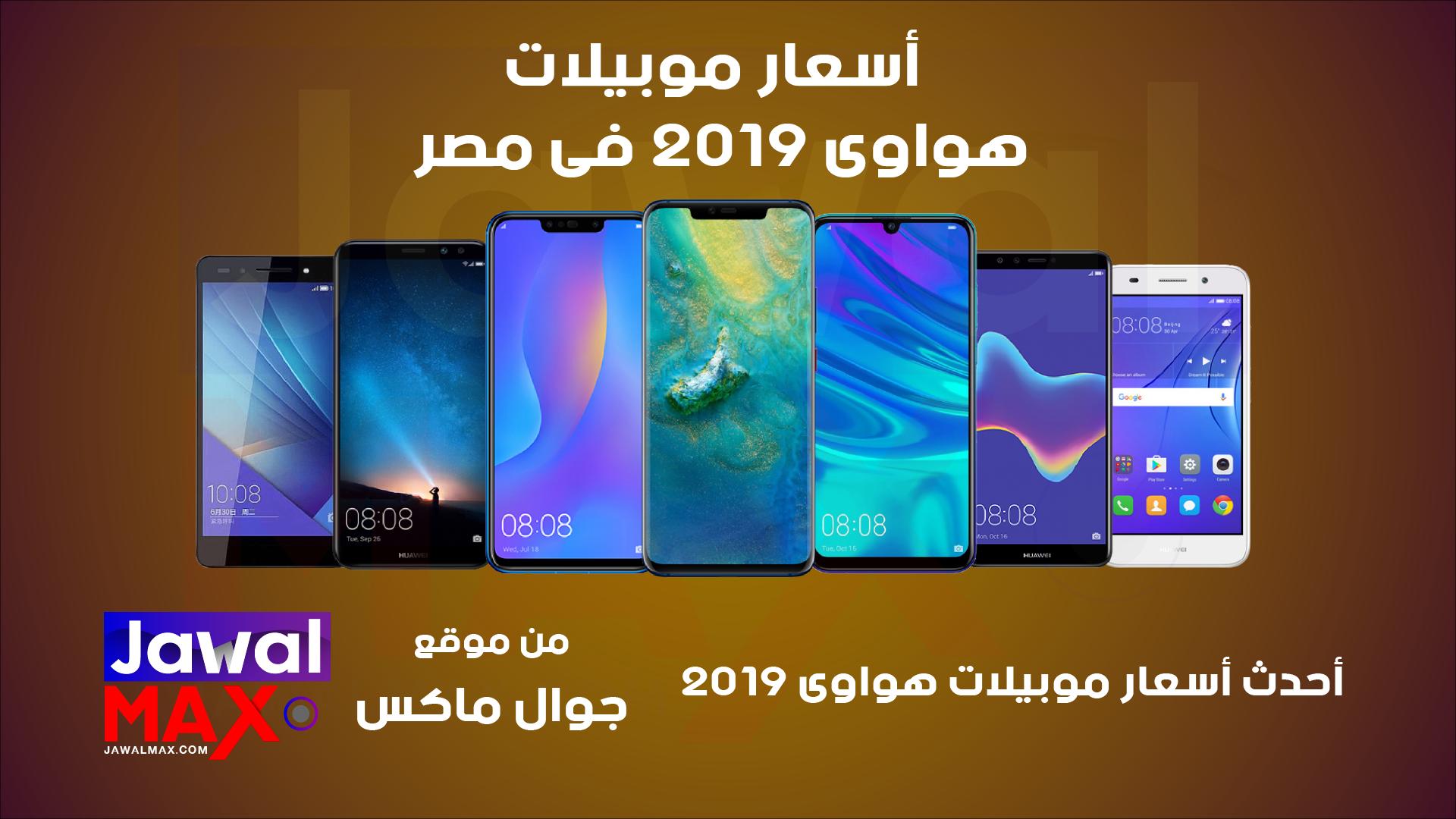 اسعار هواوي في مصر 2019 جوال ماكس