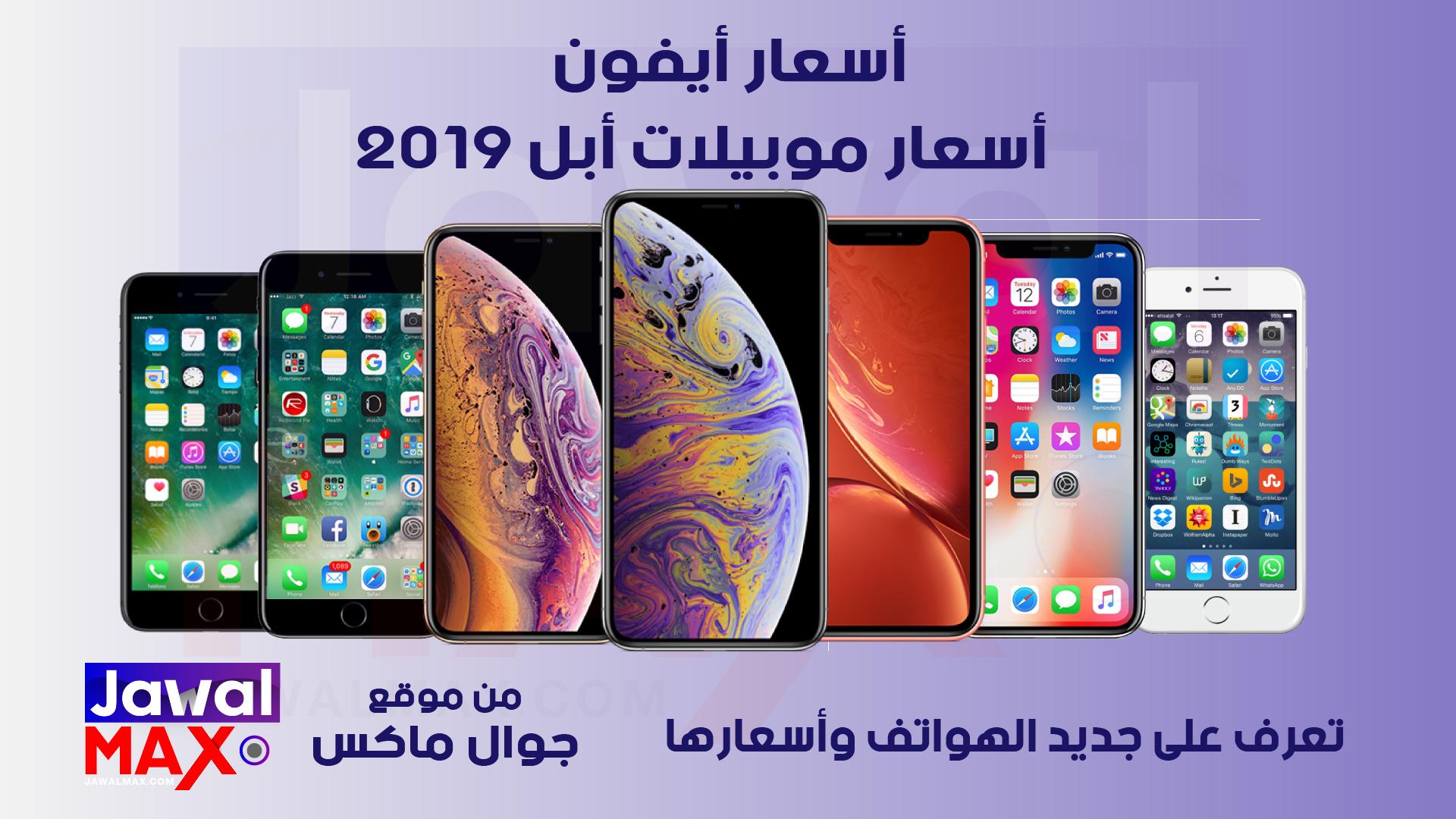 احدث اسعار ايفون في مصر شهر ديسمبر 2019 محدث جوال ماكس