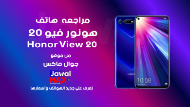 Honor View 20 - JawalMax