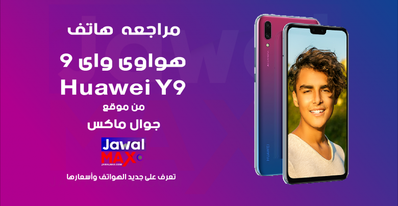 Huawei Y9 - JawalMax