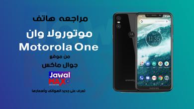 Motorola One - JawalMax