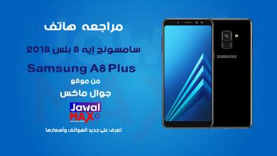 Samsung A8 Plus 2018 - JawalMax