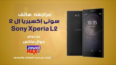 Sony Xperia L2 - JawalMax