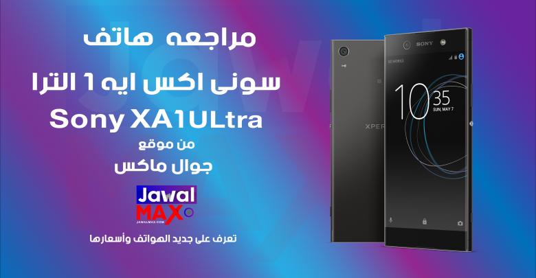 هاتف Sony XA 1 Ultra