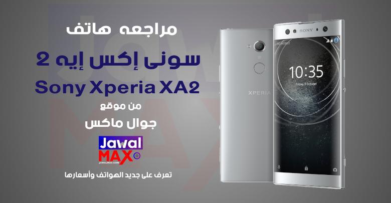 Sony Xperia XA2 - JawalMAx