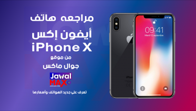iPhone X - Jawalmax