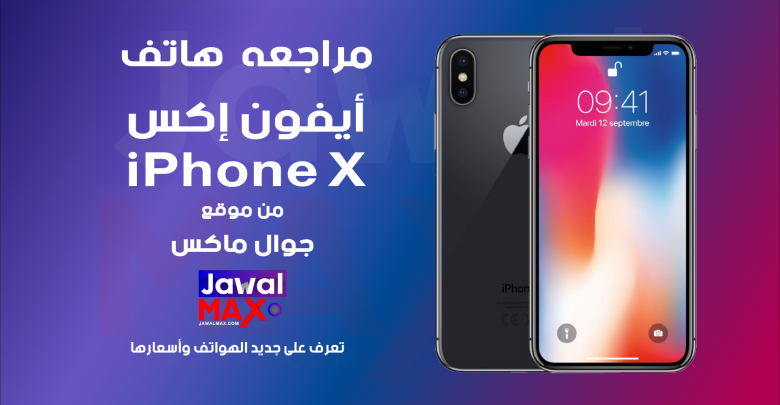 iPhone X - Jawalmax