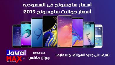 اسعارسامسونج السعوديه 2019 - Jawalmax