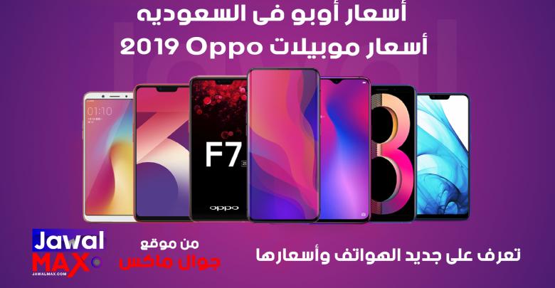 اسعار اوبو 2019 فى السعوديه- Jawalmax