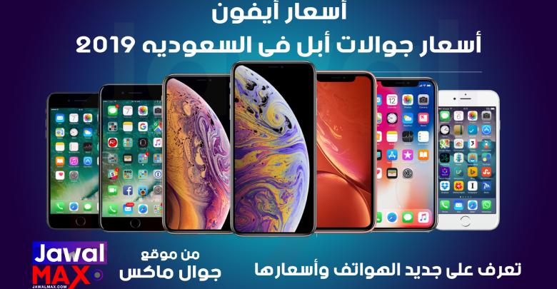 احدث اسعار ايفون في السعوديه 2019 جوال ماكس