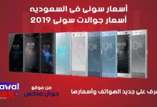 اسعار سونى 2019 فى السعوديه