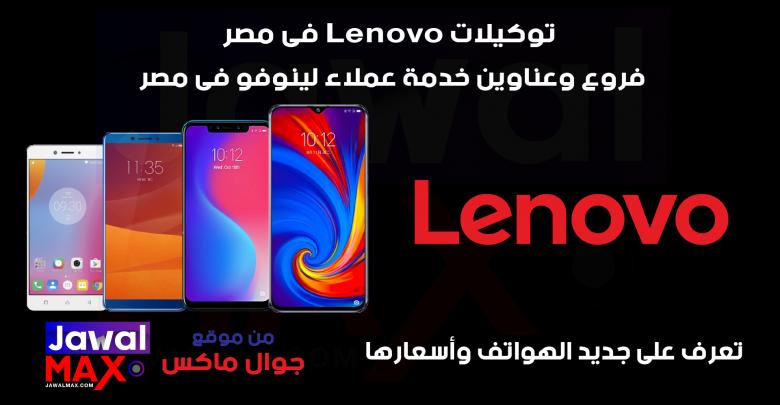 توكيلات لينوفو فى مصر - جوال ماكس