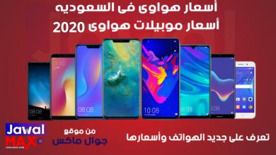 اسعار هواوي في السعوديه 2020