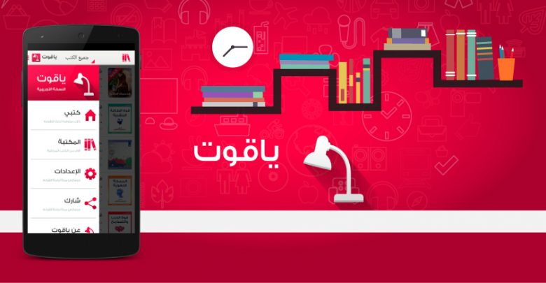 Yaqut App for android - Jawalmax