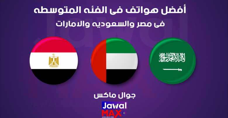 SmartPhones in EGY.Saudi,UAE - Jawalmax