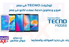 توكيلات تكنو فى مصر - جوال ماكس